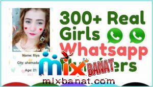 girls numbers 2 300x170 - Girls numbers 2020 for marriage from various Arab countries