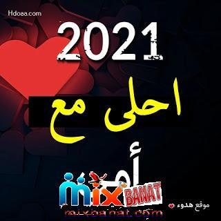 صور تهنئة 2021 50 1 - Pictures for 2021 The most beautiful pictures written on it in 2021