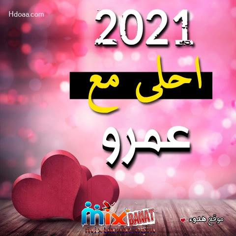 عمرو - Pictures for 2021 The most beautiful pictures written on it in 2021