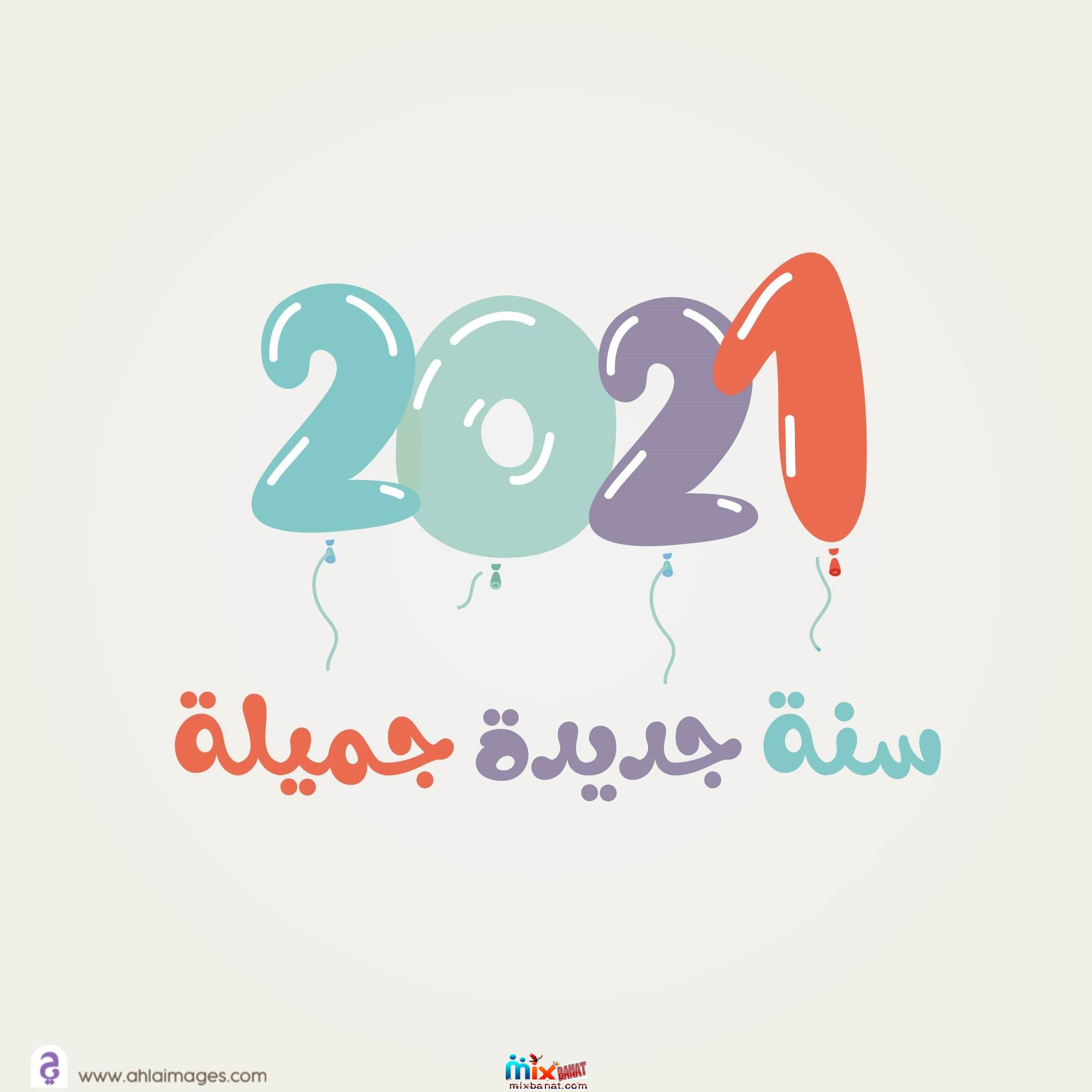 3 - Pictures for 2021 The most beautiful pictures written on it in 2021